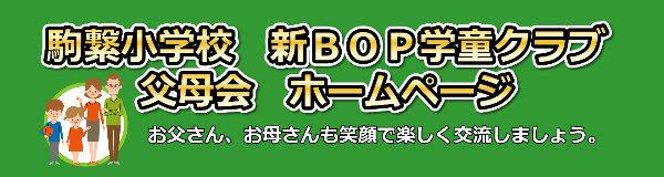 駒繋小学校|新BOP学童クラブ父母会|ホームページ